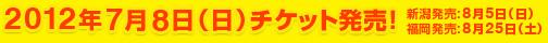 2012年7月8日チケット全国一斉発売開始!