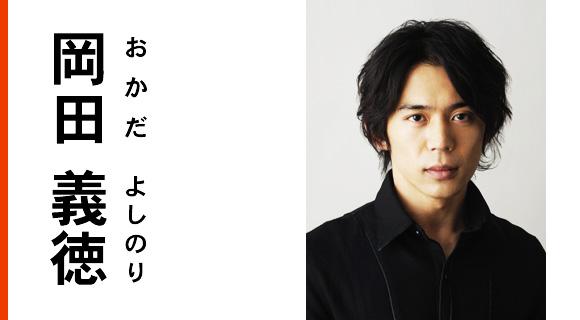 岡田義徳の画像 p1_16