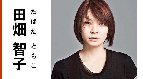 田畑智子 | 東京セレソンデラッ...